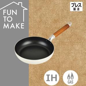 【TS】ファントゥメイク  フッ素加工IH対応フライパン22cm