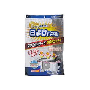 ※今期販売終了 【TS】エアコン室外機の日よけパネル