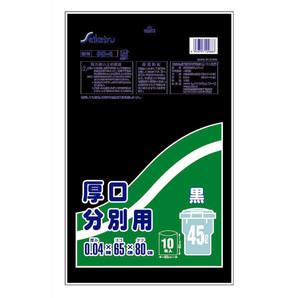 【T】厚口分別用45L 10枚入 黒