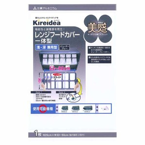 【T】キレイディア レンジフードカバー深型用フリーサイズ美感 1枚入