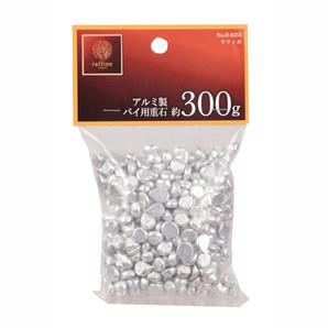 【T】ラフィネ アルミ製パイ用重石(約300g)