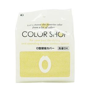 【T】カラーショップ O型便座カバー ベージュ