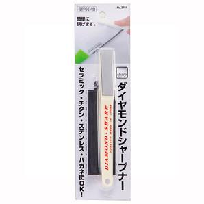 【T】便利小物 ダイヤモンドシャープナー
