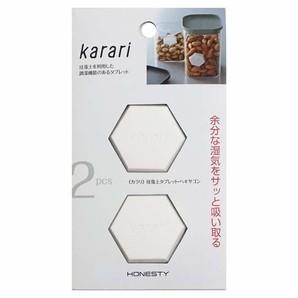 【T】Karari 珪藻土ブロックヘキサゴン2pcs ホワイト
